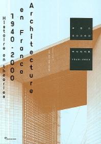 프랑스 현대건축의 역사와 이론 1940-2000(양장본 HardCover)