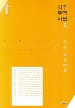 역주 주역사전. 2(동양편 079)(양장본 HardCover)