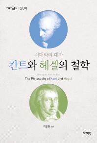 칸트와 헤겔의 철학(대우학술총서 599)