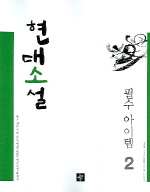 현대소설2(필수아이템)(2008)