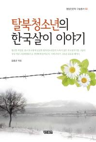 탈북청소년의 한국살이 이야기(통일인문학 구술총서 2)
