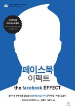 페이스북 이펙트(에이콘 소셜미디어 시리즈 6)