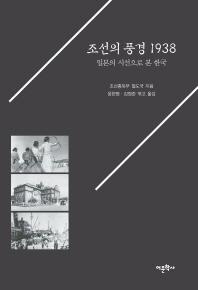 조선의 풍경 1938: 일본의 시선으로 본 한국