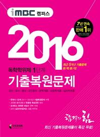 독학사 1단계 기출복원문제(2015)