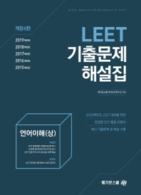 LEET 언어이해(상) 기출문제 해설집(2019)(개정판 6판)