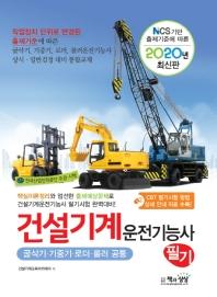건설기계운전기능사 필기(2020)