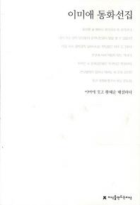 이미애 동화선집(지식을만드는지식 한국동화문학선집 63)