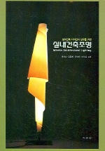실내건축조명 (실내건축 디자인과 실무를 위한) (최산호 외) /새책수준    ☞ 서고위치:KJ 3