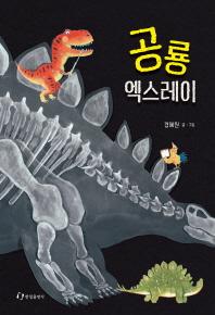 공룡 엑스레이(한림지식그림책)(양장본 HardCover)