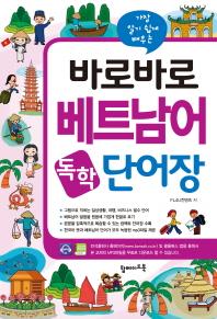 바로바로 베트남어 독학 단어장(가장 알기 쉽게 배우는)