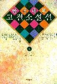 한국대표 고전 소설선(상)