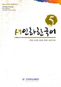 새인하한국어(New Inha Korean). 5