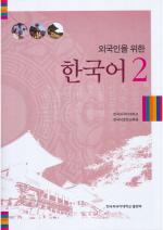 외국인을 위한 한국어. 2(MP3CD1장포함)(Paperback)