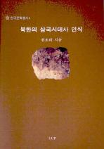 북한의 삼국시대사 인식(한국문화총서 4)