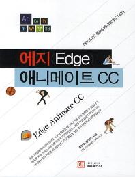 에지 Edge 애니메이트 CC