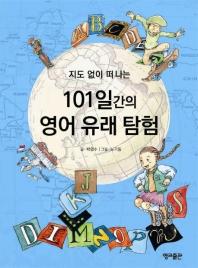 지도 없이 떠나는 101일간의 영어 유래 탐험
