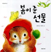 봄이 준 선물(미래그림책 123)(양장본 HardCover)