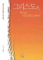 그리스도론 하느님 아드님의 드라마(박준양 신부와 함께하는 신학 여행 7)
