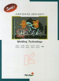 용접학과정복(Spark)(2판)(반양장)