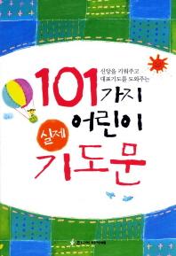 101가지 어린이 실제 기도문