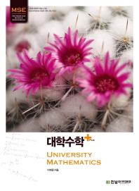 대학수학 Plus(MSE)
