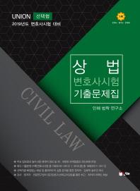 상법 변호사시험 기출문제집(2019)