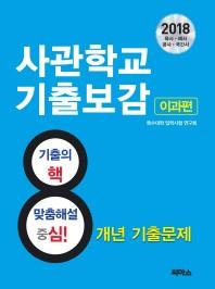 사관학교 기출보감: 이과편(2018)