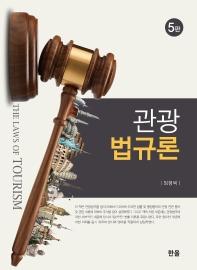 관광법규론(5판)