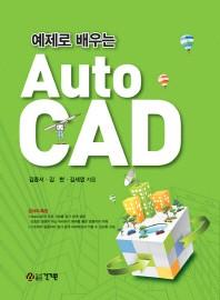 Auto CAD(예제로 배우는)