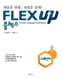 FLEX UP 스페인어