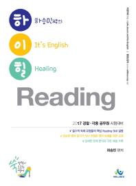 하승민쌤의 It's English Healing Reading & Grammar 세트(2017)(하이힐)(2판)(전2권)