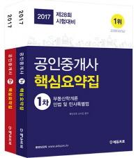 공인중개사 핵심요약집 1차 2차 세트(2017)(전2권)