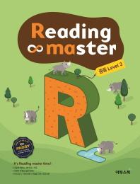 리딩마스터(Reading master) 중등 Level. 3