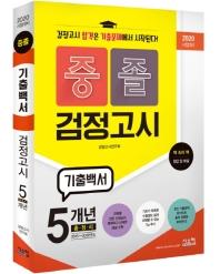 중졸 검정고시 기출백서(2020)