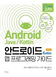안드로이드 with Kotlin 앱 프로그래밍 가이드(2판)(애프터스킬 시리즈)