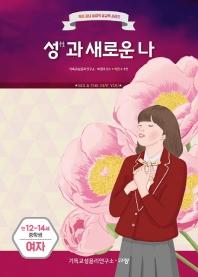 성과 새로운 나: 만12-14세 중학생 여자(우리 자녀 성경적 성교육 시리즈)