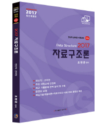 자료구조론(2017)(개정판)(전산직 공무원 수험서의 Bible)