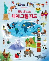 세계그림지도(8절)(Big Book)(양장본 HardCover)