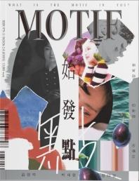 Motif(모티프)(2019 신인 특집호)
