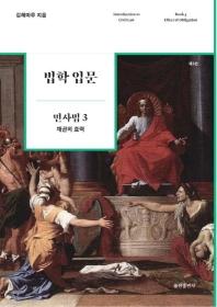 법학 입문 민사법. 3: 채권의 효력(5판)