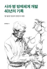 사과 병 방제체계 개발 40년의 기록