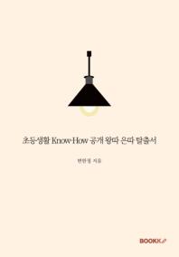 초등생활 Know-How 공개 왕따 은따 탈출서