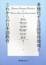 多樣化する言語習得環境とこれからの日本語敎育