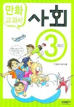 사회 3학년(교과서 만화)