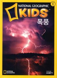 내셔널 지오그래픽 키즈. 7: 폭풍(Level. 1)(양장본 HardCover)