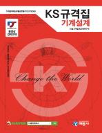 KS규격집 기계설계(2012)