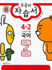 초등 국어 4-2 자습서(2016)