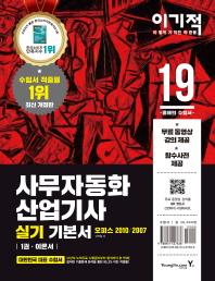 사무자동화산업기사 실기 기본서(오피스 2010/2007)(2019)(이기적)