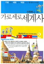 가로세로 세계사. 2: 동남아시아 동방의 천년 문명이 열린다