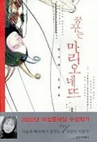 꿈꾸는 마리오네뜨 (새책)